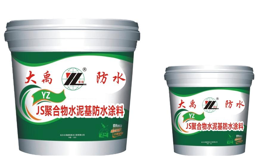 JS聚合物水泥基vwin线上投注平台涂料2
