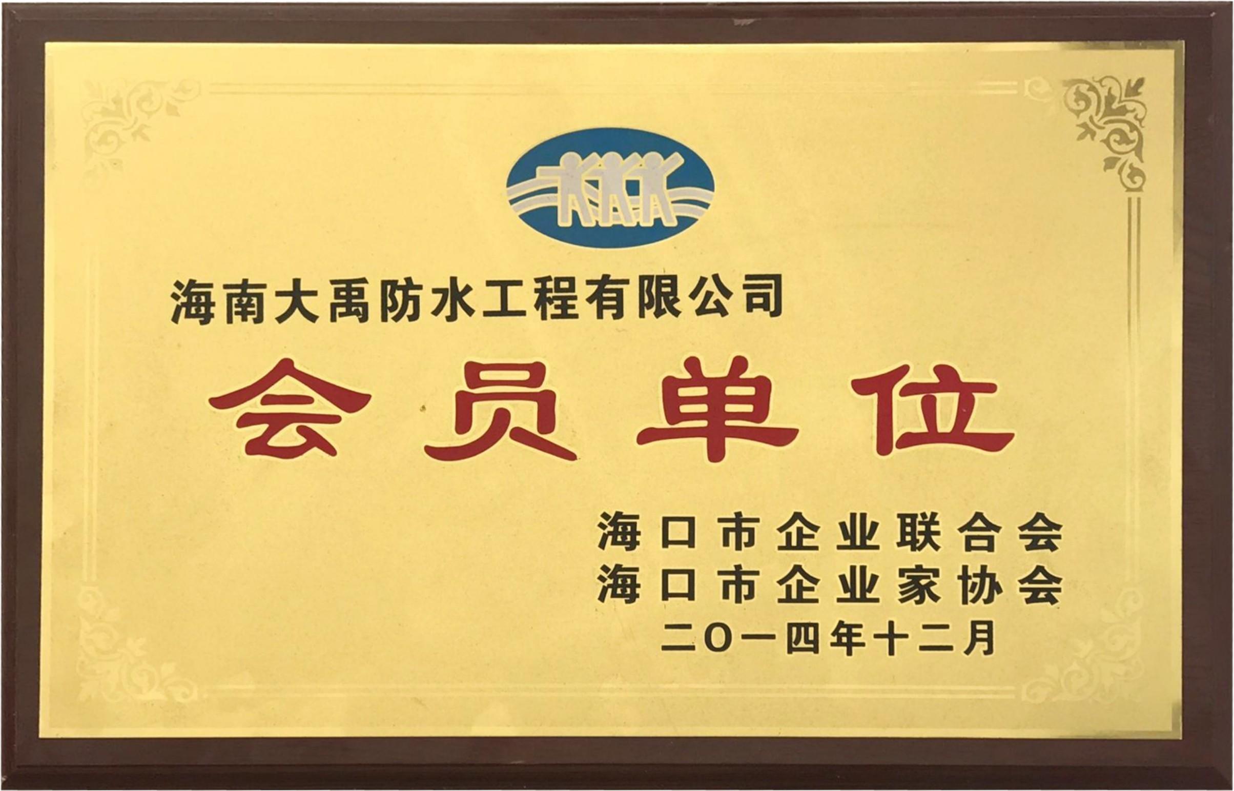 海口市企业联合会会员单位